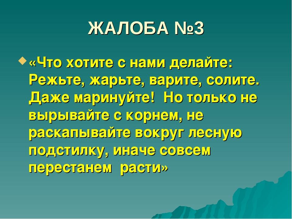 ЖАЛОБА №3 «Что хотите с нами делайте: Режьте, жарьте, варите, солите. Даже ма...
