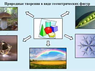 Картинки геометрических фигур в природе