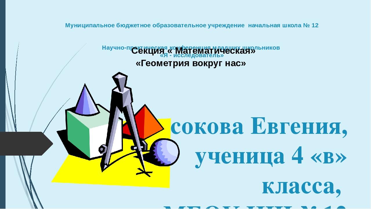 Муниципальное бюджетное образовательное учреждение начальная школа № 12 Науч...