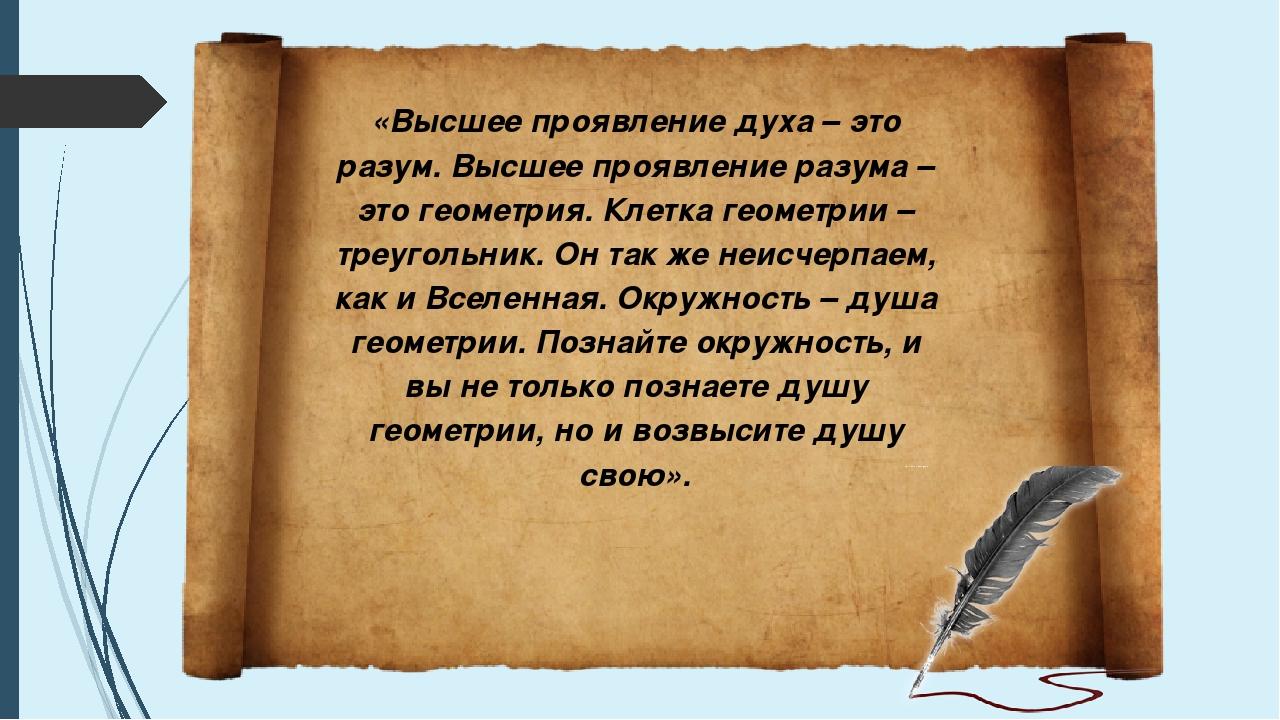 «Высшее проявление духа – это разум. Высшее проявление разума – это геометрия...