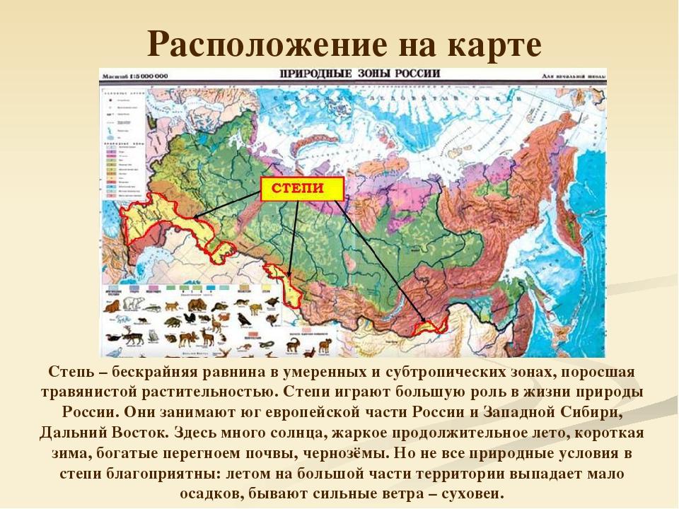 какие зоны занимают большую территорию россии оплата займ мол булак