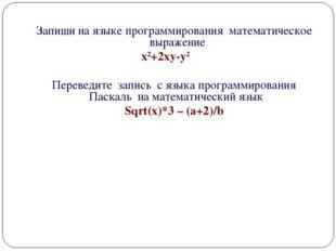 Запиши на языке программирования математическое выражение х2+2ху-у2 Переведи