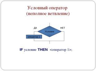 Условный оператор (неполное ветвление) IF условие THEN ;