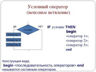 Условный оператор (неполное ветвление) IF условие THEN begin ; ; ; end Констр