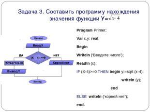 Задача 3. Составить программу нахождения значения функции У= Program Primer;
