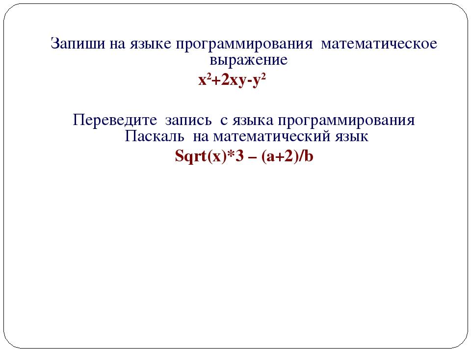Запиши на языке программирования математическое выражение х2+2ху-у2 Переведи...