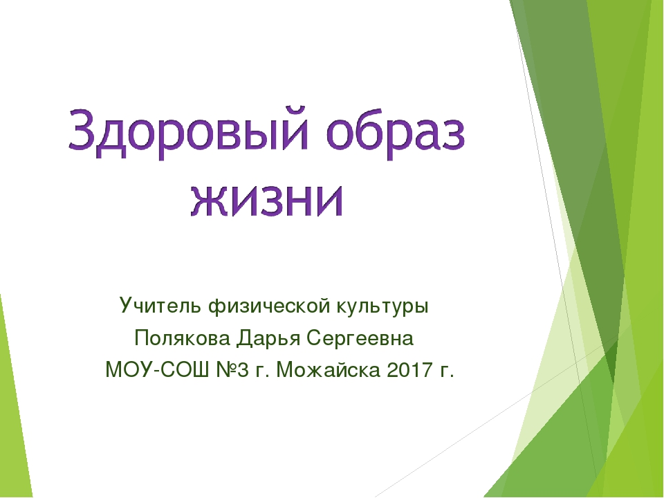 Учитель физической культуры Полякова Дарья Сергеевна МОУ-СОШ №3 г. Можайска 2...