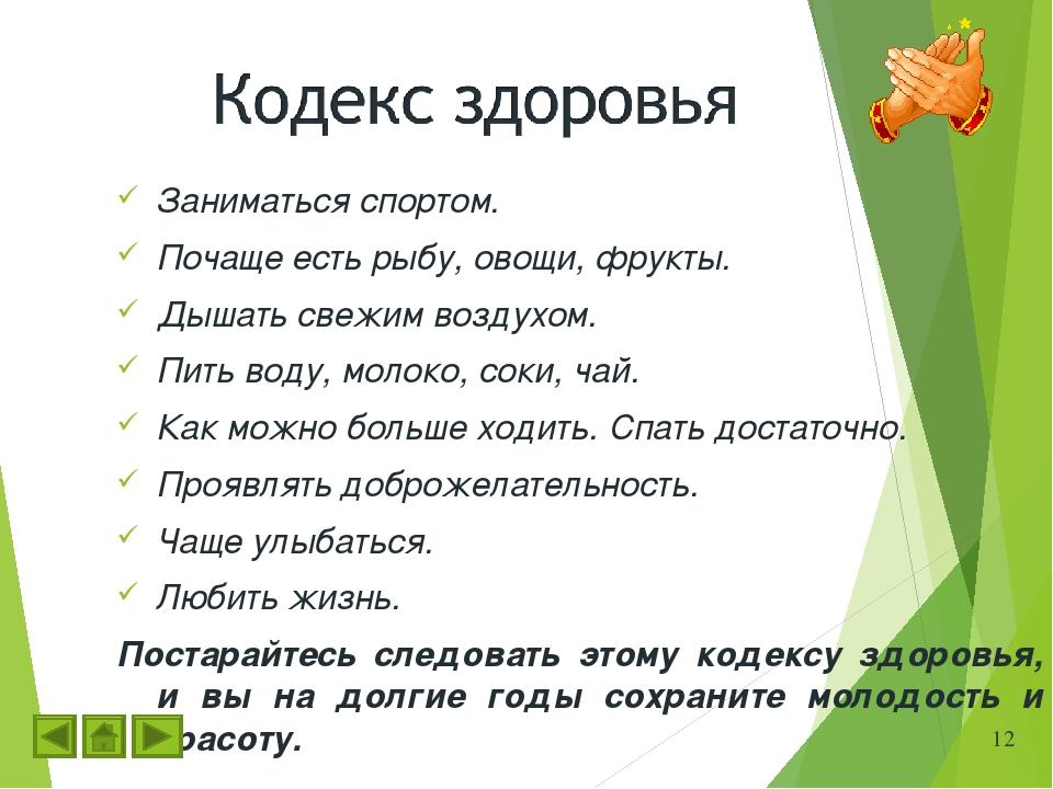 * Заниматься спортом. Почаще есть рыбу, овощи, фрукты. Дышать свежим воздухом...