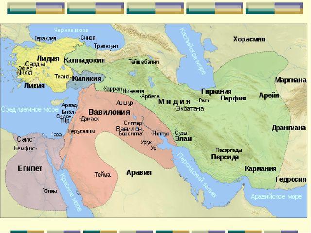Задание по истории 5 класс персидская держава