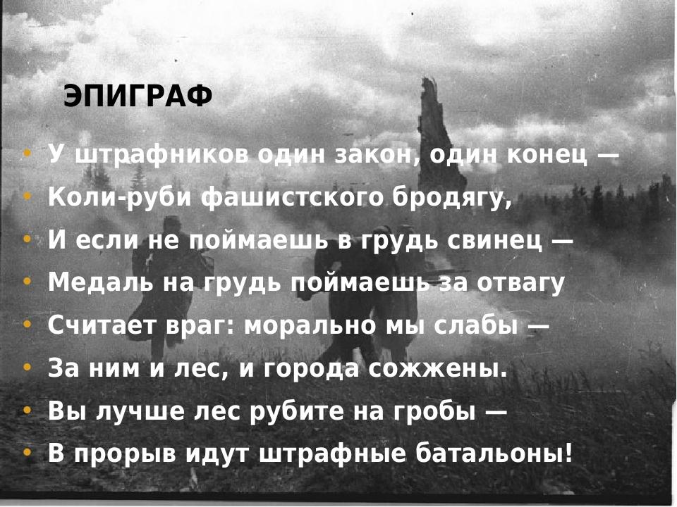 ЭПИГРАФ У штрафников один закон, один конец — Коли-руби фашистского бродягу,...