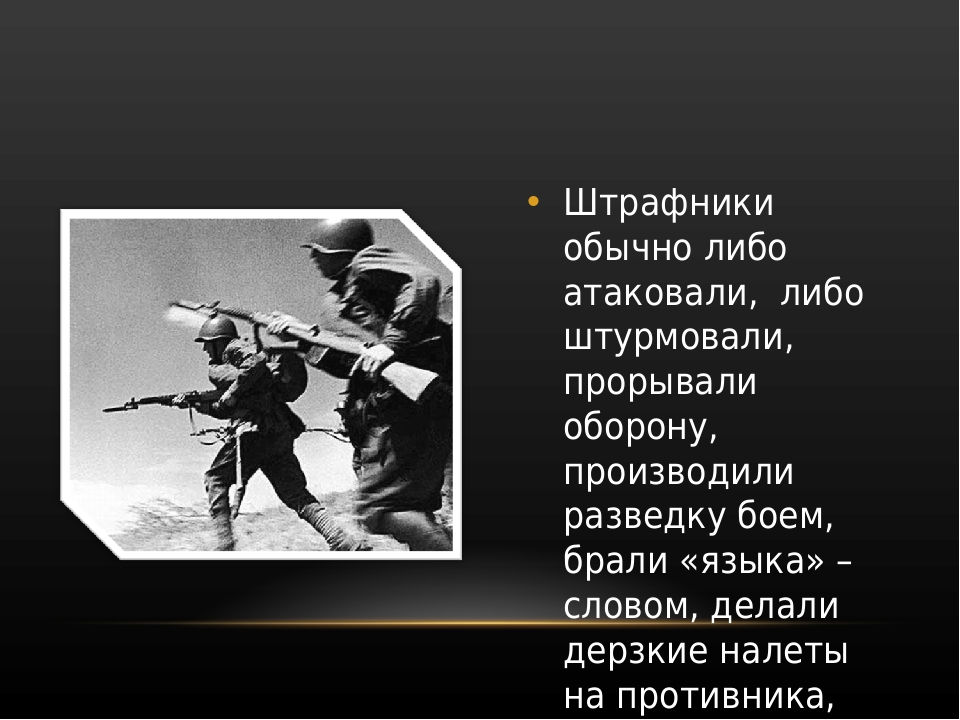 Штрафники обычно либо атаковали, либо штурмовали, прорывали оборону, производ...