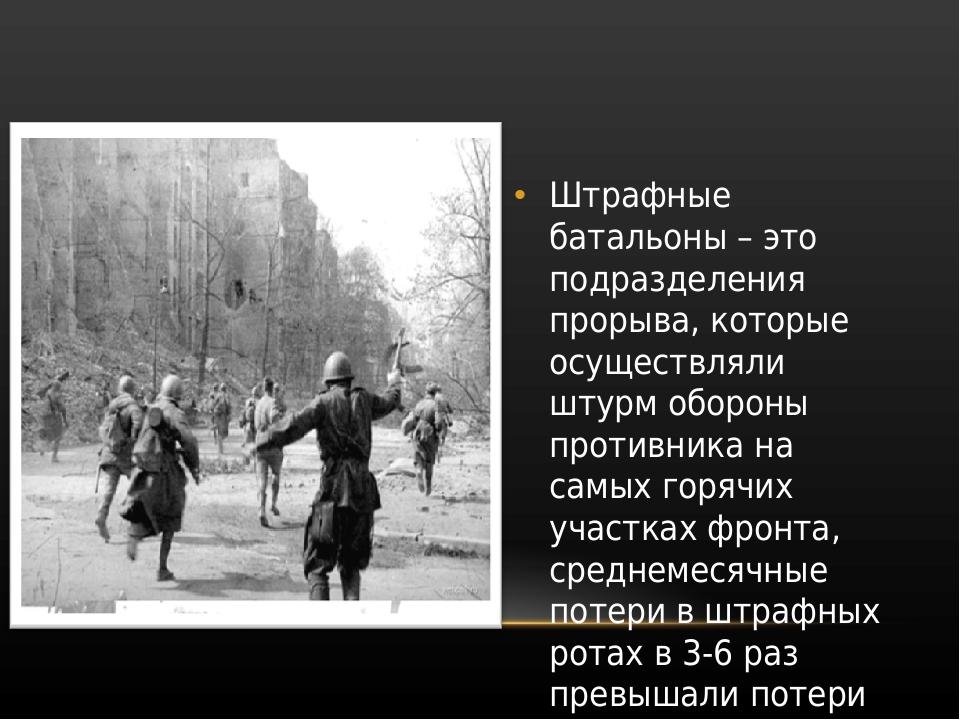 Штрафные батальоны – это подразделения прорыва, которые осуществляли штурм об...