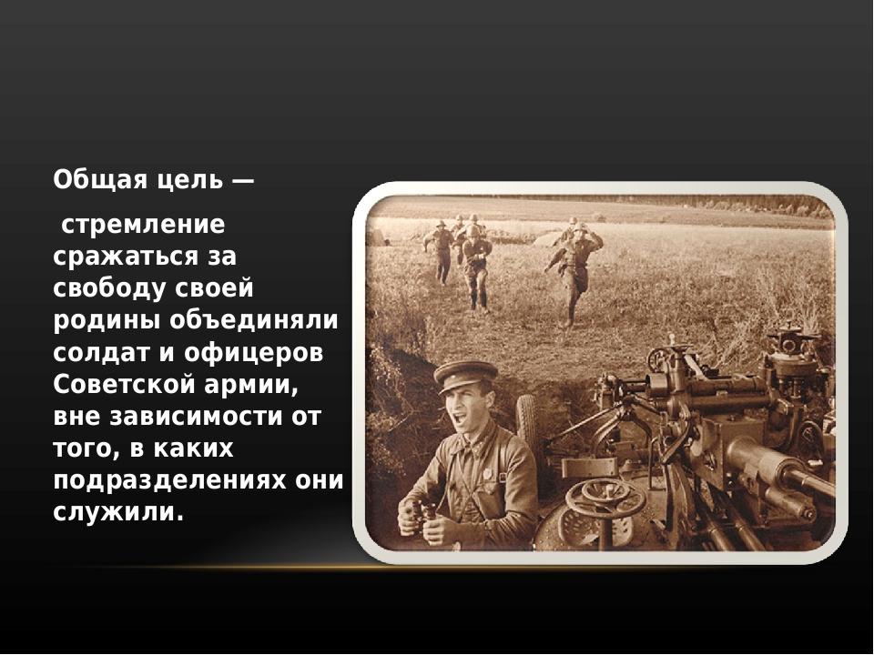 Общая цель — стремление сражаться за свободу своей родины объединяли солдат и...