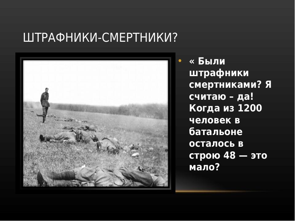 « Были штрафники смертниками? Я считаю – да! Когда из 1200 человек в батальон...