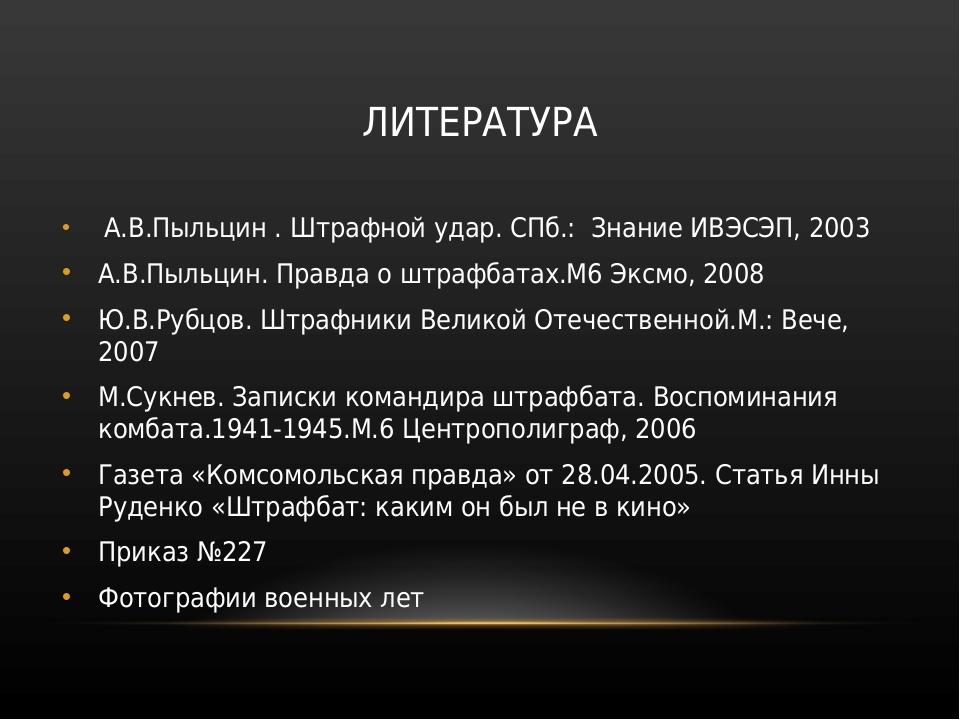 ЛИТЕРАТУРА А.В.Пыльцин . Штрафной удар. СПб.: Знание ИВЭСЭП, 2003 А.В.Пыльци...