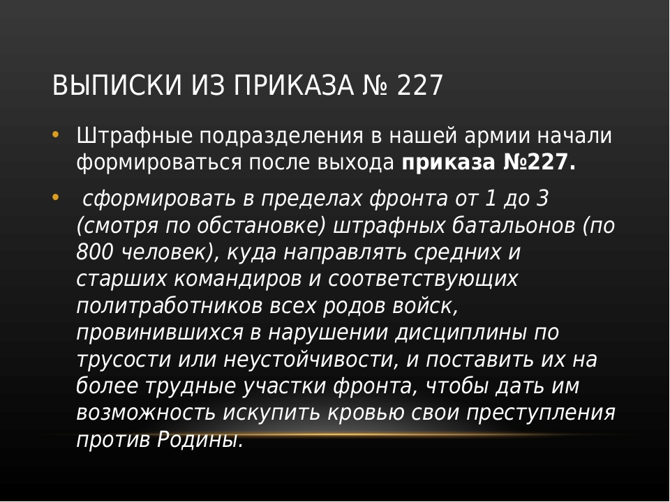 ВЫПИСКИ ИЗ ПРИКАЗА № 227 Штрафные подразделения в нашей армии начали формиров...
