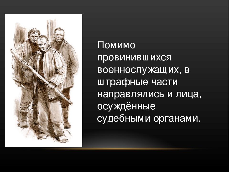 Помимо провинившихся военнослужащих, в штрафные части направлялись и лица, ос...