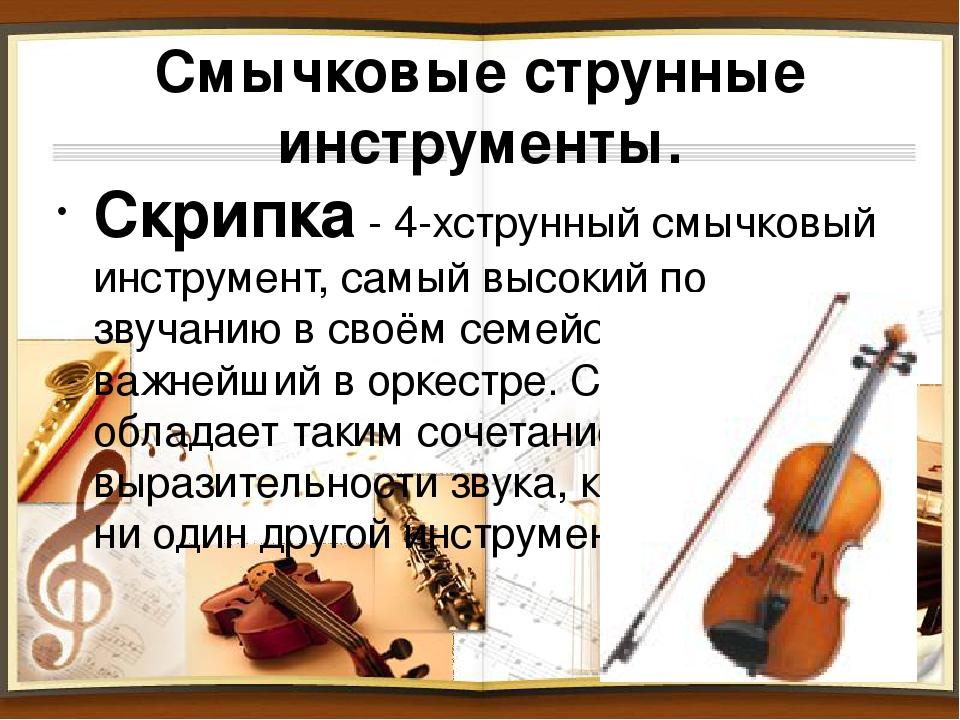 Смычковые струнные инструменты. Скрипка - 4-хструнный смычковый инструмент, с...