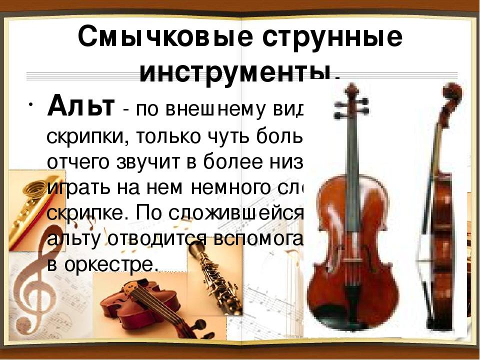 Смычковые струнные инструменты. Альт - по внешнему виду копия скрипки, только...