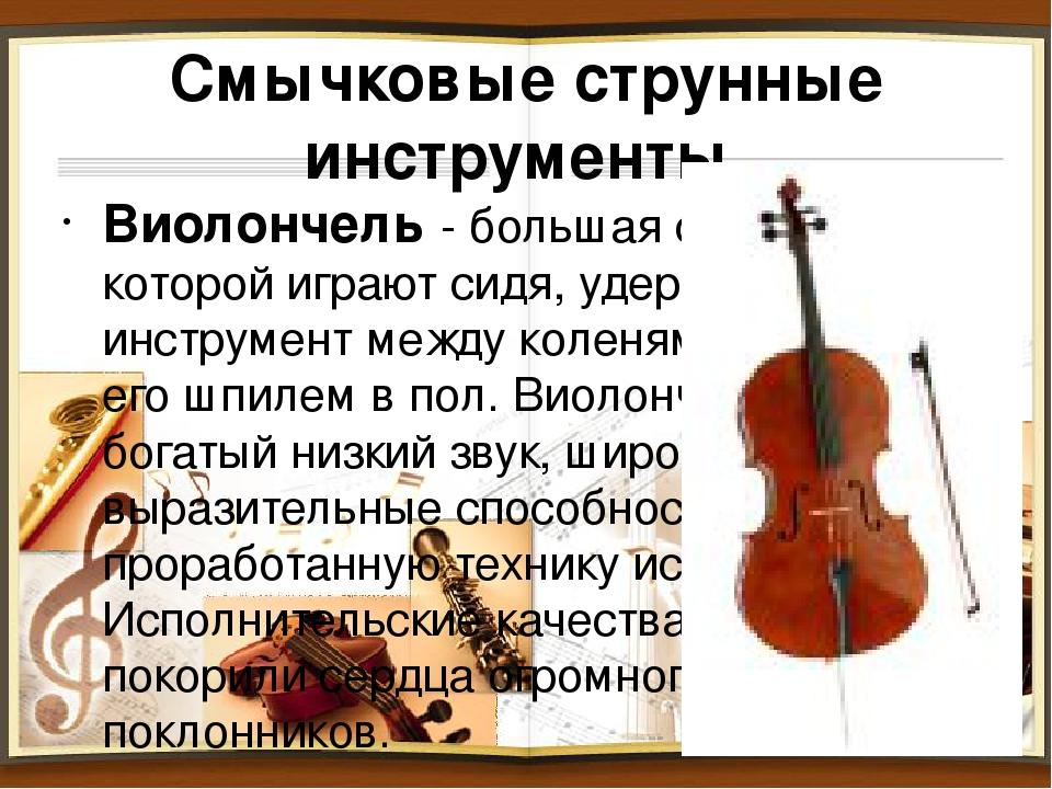 Смычковые струнные инструменты. Виолончель - большая скрипка, на которой игра...