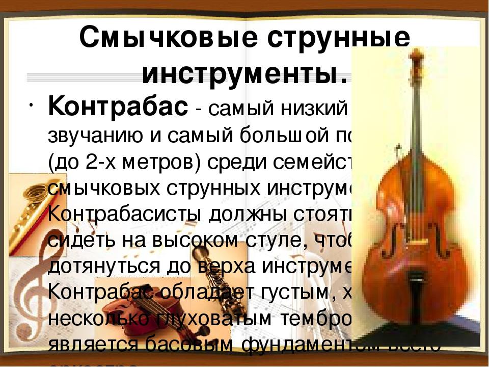 Смычковые струнные инструменты. Контрабас - самый низкий по звучанию и самый...