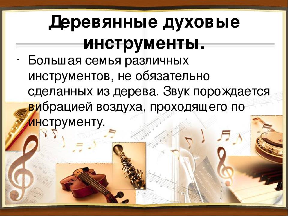 Деревянные духовые инструменты. Большая семья различных инструментов, не обяз...