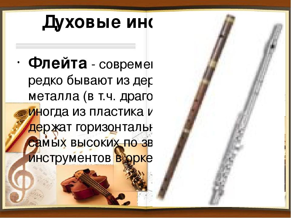 Духовые инструменты. Флейта - современные флейты очень редко бывают из дерева...