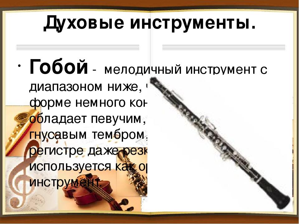 Духовые инструменты. Гобой - мелодичный инструмент с диапазоном ниже, чем у ф...