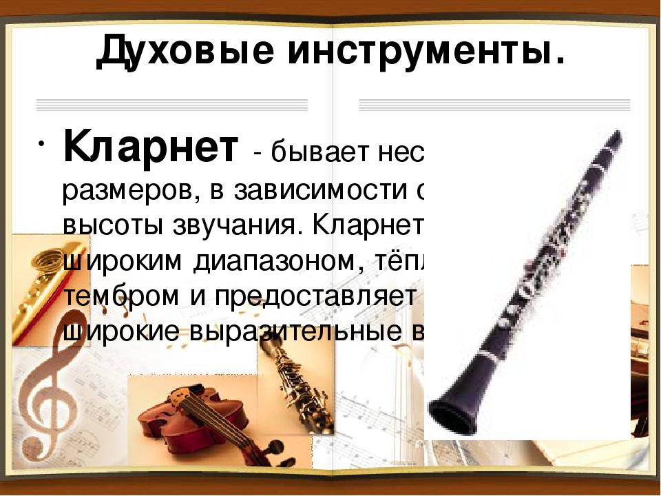 Духовые инструменты. Кларнет - бывает нескольких размеров, в зависимости от т...