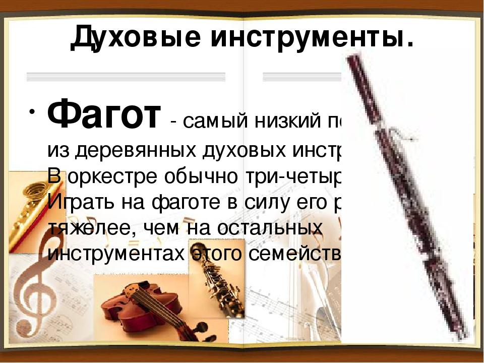 Духовые инструменты. Фагот - самый низкий по звучанию из деревянных духовых и...