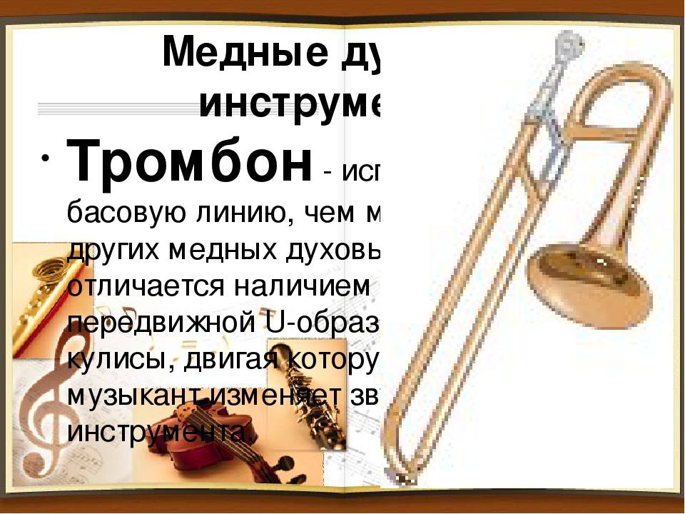 Медные духовые инструменты. Тромбон - исполняет больше басовую линию, чем мел...