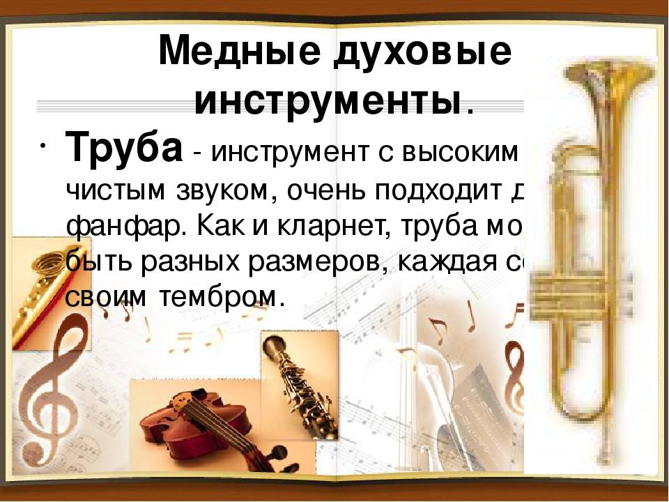 Медные духовые инструменты. Труба - инструмент с высоким чистым звуком, очень...