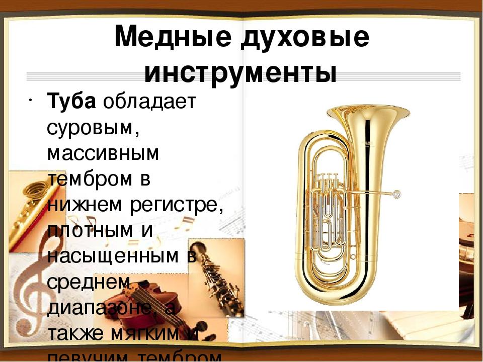 Медные духовые инструменты Туба обладает суровым, массивным тембром в нижнем...
