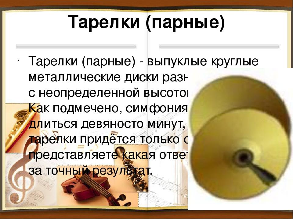 Тарелки (парные) Тарелки (парные) - выпуклые круглые металлические диски разн...