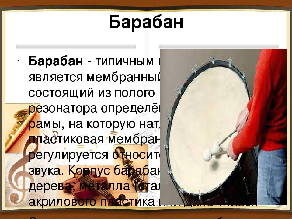 Барабан Барабан - типичным представителем является мембранный барабан, состоя...