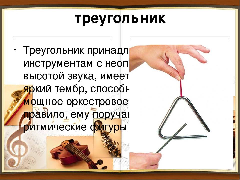 треугольник Треугольник принадлежит к инструментам с неопределённой высотой з...