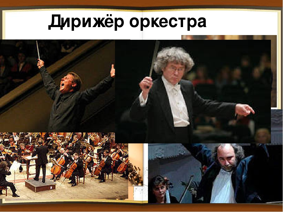 Дирижёр оркестра