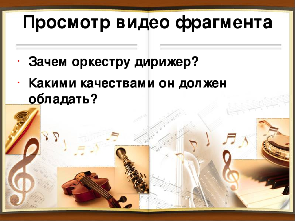 Просмотр видео фрагмента Зачем оркестру дирижер? Какими качествами он должен...