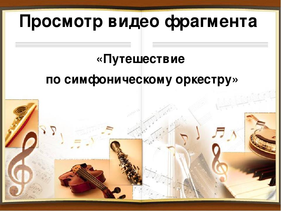 Просмотр видео фрагмента «Путешествие по симфоническому оркестру»