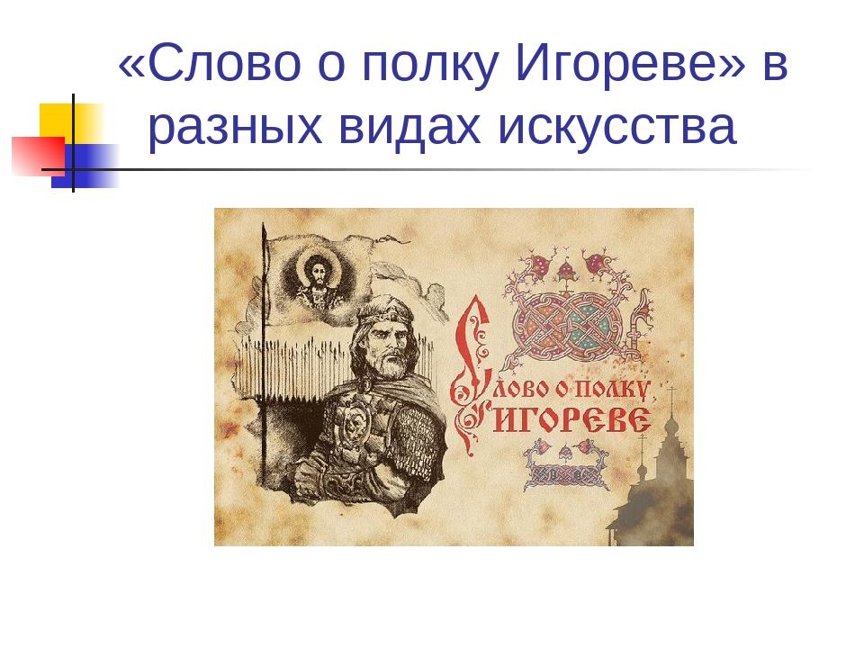 картинки по литературе слово о полку игореве близок