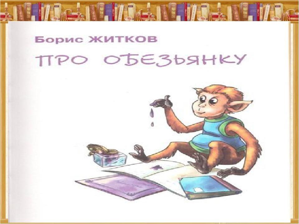 картинки к рассказу про обезьянку нелегко