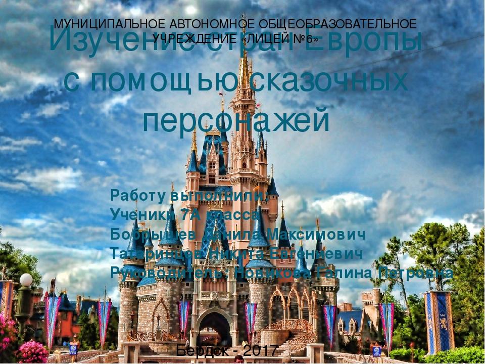 Изучение стран Европы с помощью сказочных персонажей Работу выполнили: Ученик...