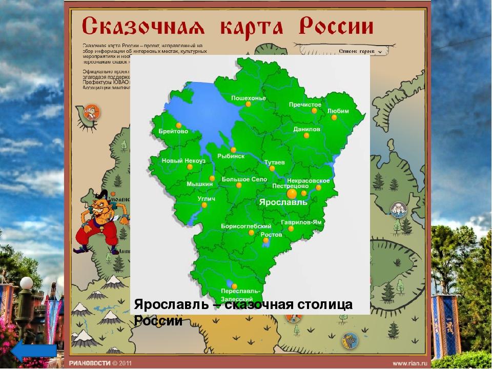 Ярославль – сказочная столица России