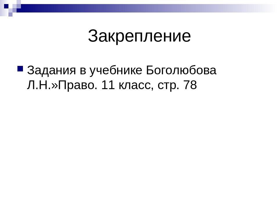 право 11 класс боголюбов pdf