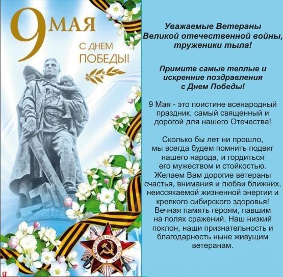 Поздравление ветерана войны с 9 мая на открытку, своими руками