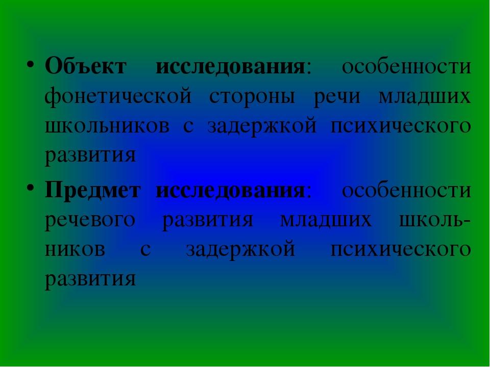 Объект исследования: особенности фонетической стороны речи младших школьников...