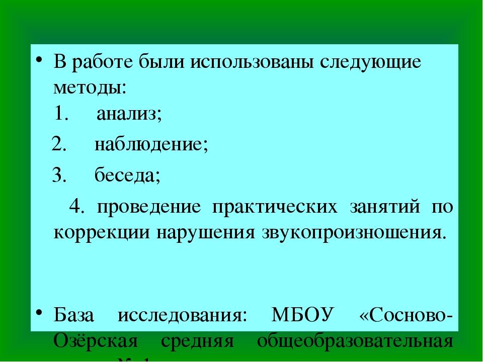 В работе были использованы следующие методы: 1. анализ; 2. наблюдение; 3. бес...