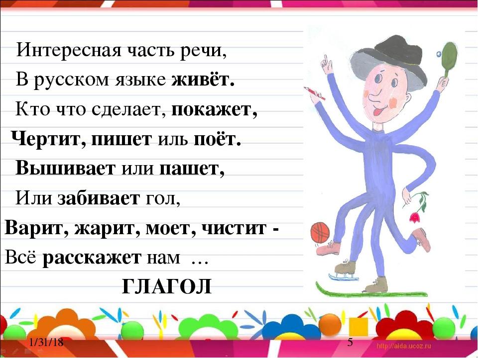 глагол как часть речи картинки для