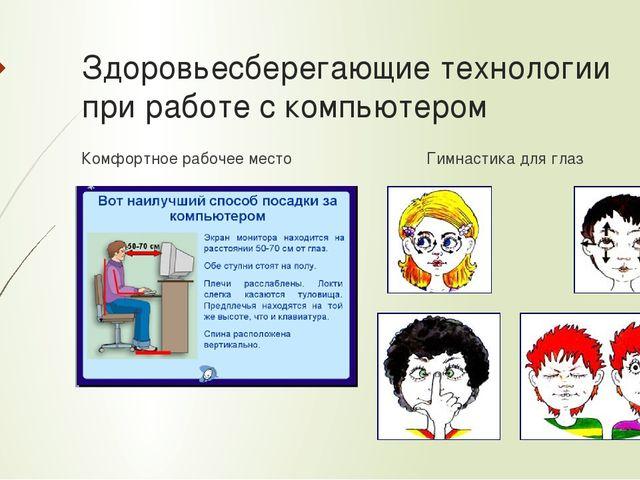 луиза саркарова здоровьесберегающие технологии