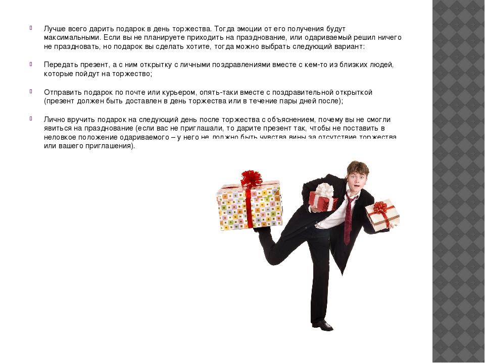 Прикольные поздравления с вручением подарков мужчине